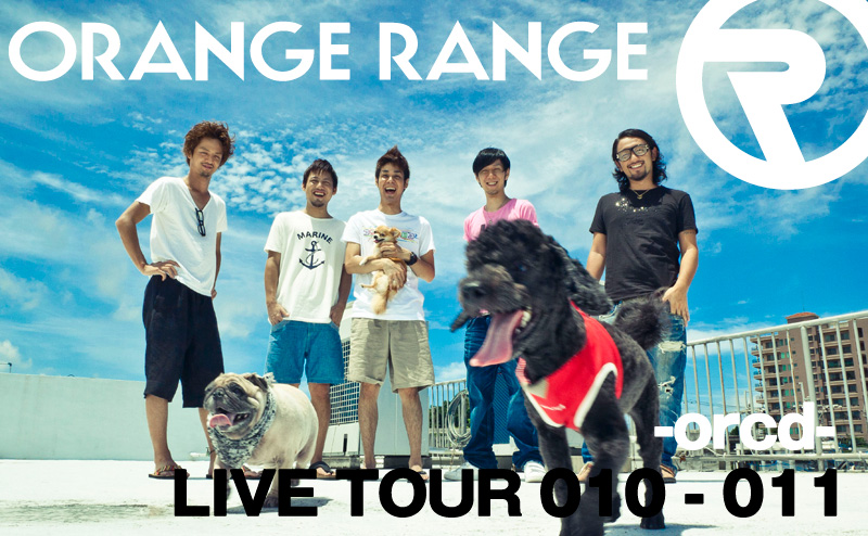 14 hours in the future…3/4 ORANGE RANGE LIVE TOUR 010-011 〜orcd〜@神奈川県民ホール